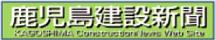 鹿児島建設新聞